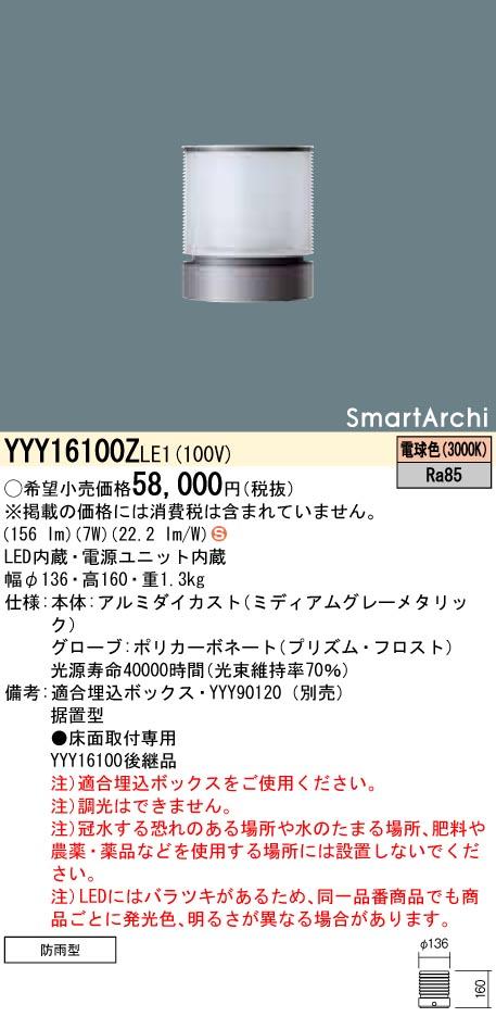 パナソニック YYY16100Z LE1(YYY16100ZLE1) フットライト据置取付型 LED(電球色)