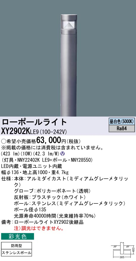 パナソニック XY2902K LE9 (XY2902KLE9)ローポールライト地中埋込型 LED(昼白色)