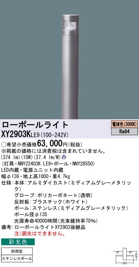 パナソニック XY2903K LE9(XY2903KLE9)ローポールライト地中埋込型 LED(電球色)