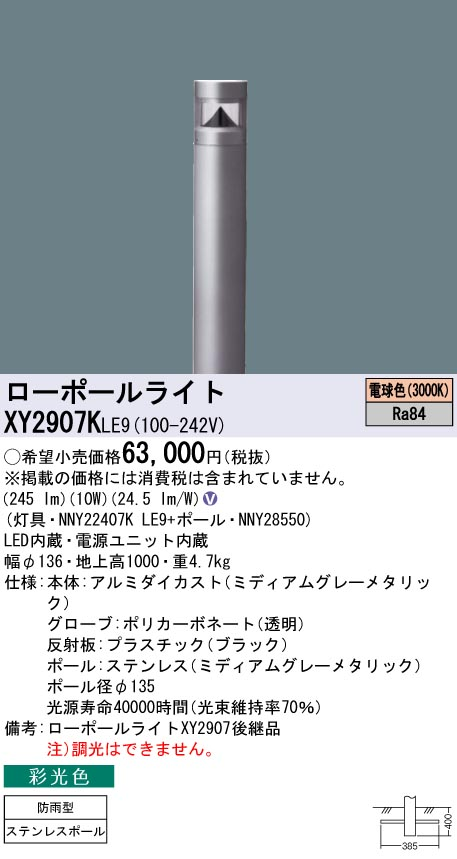 NEW ARRIVAL パナソニック 条件付き送料無料 XY2907K LE9 お得セット ローポールライト地中埋込型 LED 電球色 XY2907KLE9