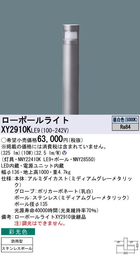 2020 新作 パナソニック 条件付き送料無料 XY2910K 上品 LE9 LED ローポールライト地中埋込型 XY2910KLE9 昼白色