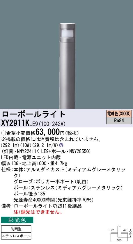 パナソニック 条件付き送料無料 安い XY2911K LE9 LED XY2911KLE9 電球色 ローポールライト地中埋込型 売れ筋ランキング