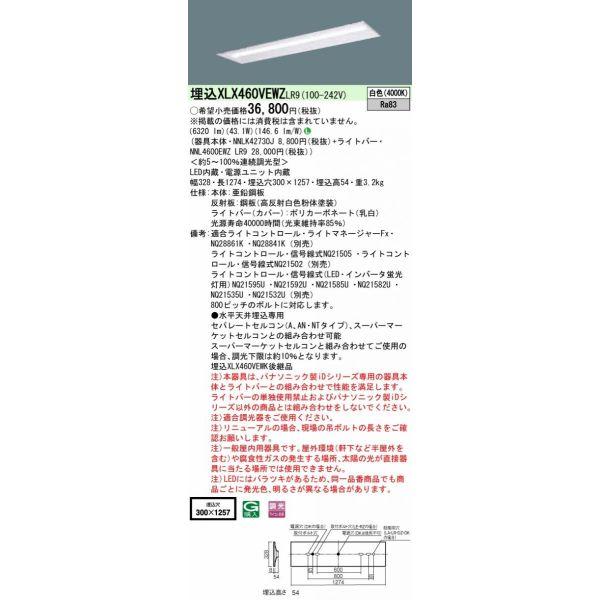 パナソニック PanasonicXLX460VEWZ LR9天井埋込型 40形 一体型LEDベースライト