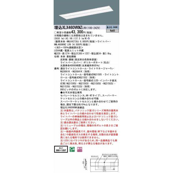 パナソニック PanasonicXLX460VKNZ LR9天井埋込型 40形 一体型LEDベースライト