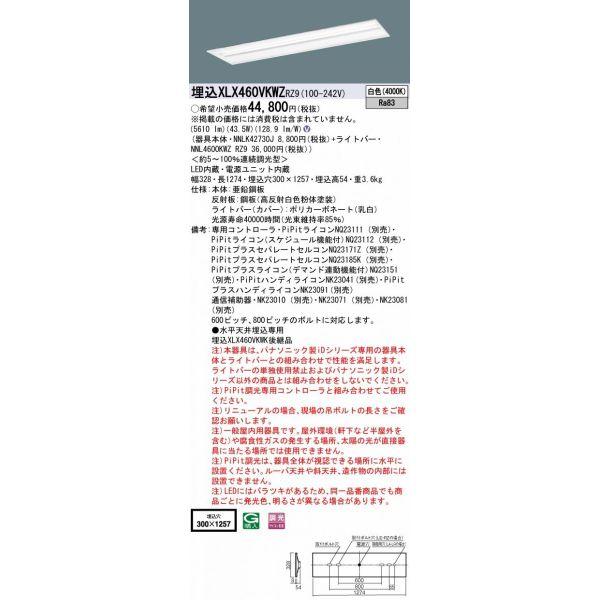 パナソニック PanasonicXLX460VKWZ RZ9天井埋込型 40形 一体型LEDベースライト