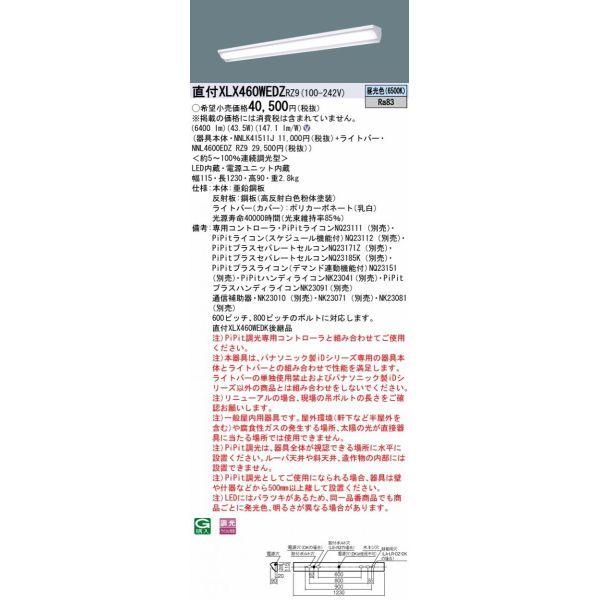 パナソニック PanasonicXLX460WEDZ RZ9天井直付型 40形 一体型LEDベースライト
