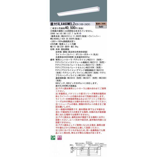 パナソニック PanasonicXLX460WELZ RZ9天井直付型 40形 一体型LEDベースライト