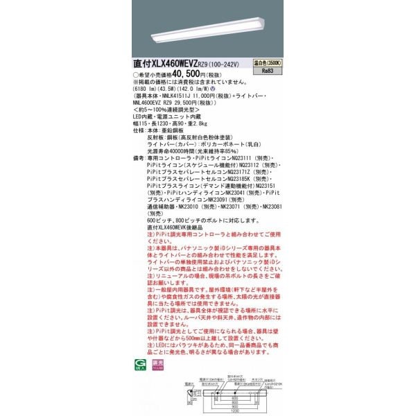 パナソニック PanasonicXLX460WEVZ RZ9天井直付型 40形 一体型LEDベースライト