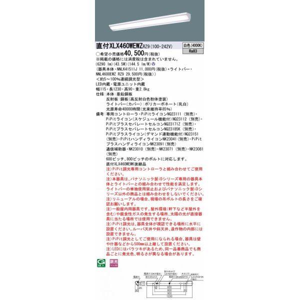 パナソニック PanasonicXLX460WEWZ RZ9天井直付型 40形 一体型LEDベースライト