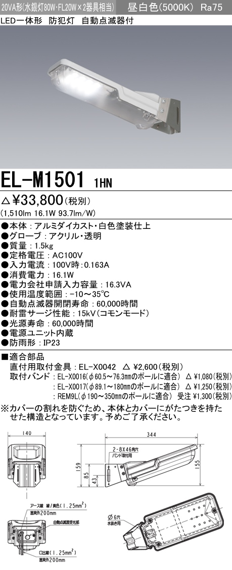 三菱電機 EL-M1501 1HN LED防犯灯 20VA(FL20W X 2 水銀灯80W相当)自動点滅器付 AC100V専用 昼白色 『ELM15011HN』