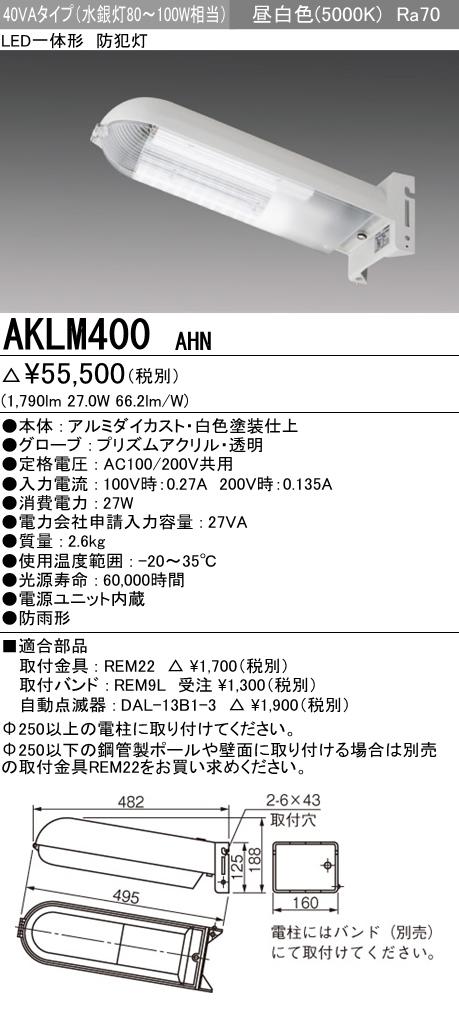 三菱電機 AKLM400 AHN LED防犯灯 40VAタイプ(水銀灯80~100W相当) 昼白色 『AKLM400AHN』