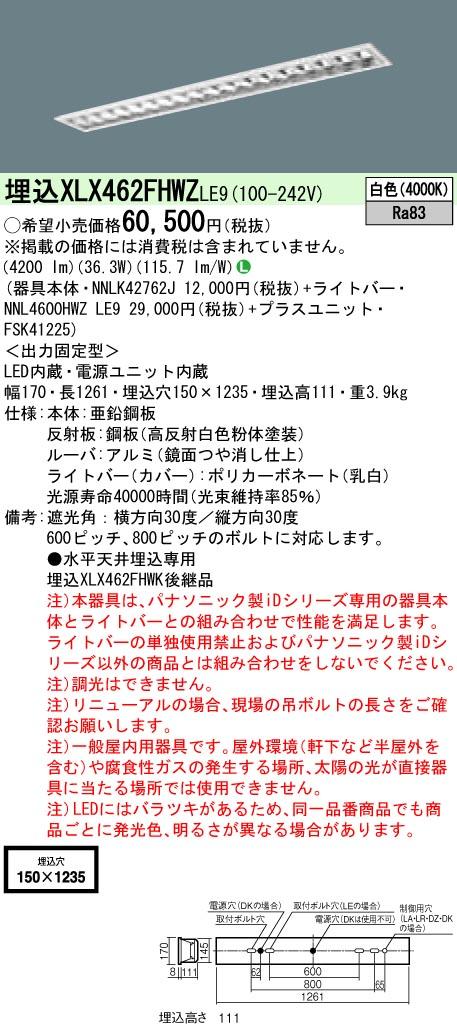 パナソニック PanasonicXLX462FHWZ LE9天井埋込型 40形 一体型LEDベースライト