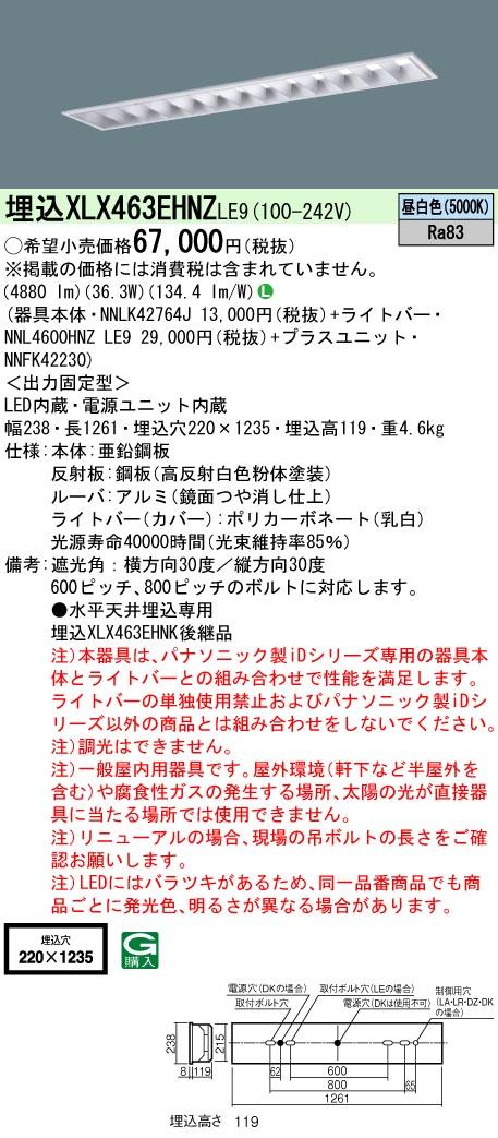 パナソニック Panasonic XLX463EHNZ LE9  天井埋込型 40形 一体型LEDベースライト