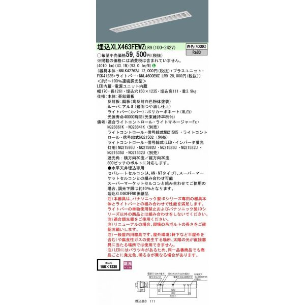 パナソニック Panasonic  XLX463FEWZ LR9  天井埋込型 40形 一体型LEDベースライト