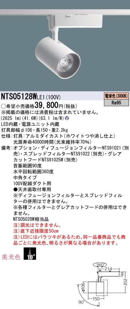 パナソニック NTS05128W LE1 (NTS05128WLE1) スポットライト 配線ダクト取付型 LED(電球色)