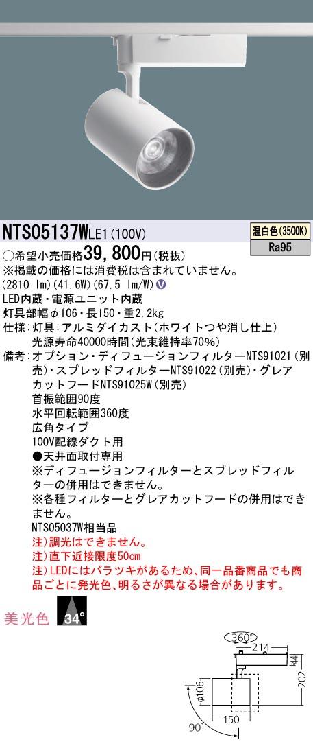 パナソニック NTS05137W LE1 (NTS05137WLE1) スポットライト 配線ダクト取付型 LED(温白色)