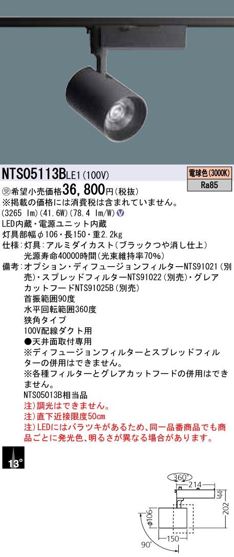 パナソニック NTS05113B LE1 (NTS05113BLE1) スポットライト 配線ダクト取付型 LED(電球色) 受注生産品