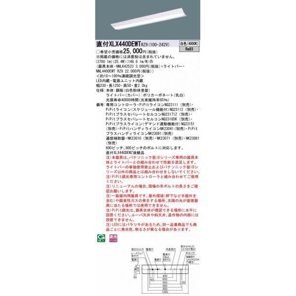 パナソニック PanasonicXLX440DEWT RZ9天井直付型 40形 一体型LEDベースライト