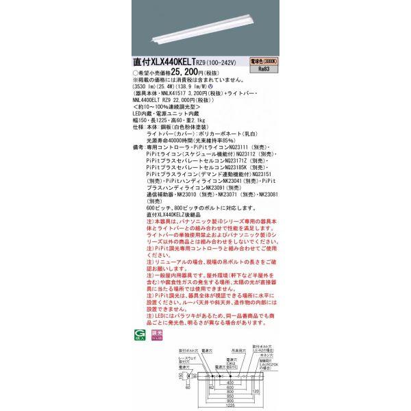 パナソニック PanasonicXLX440KELT RZ9天井直付型 40形 一体型LEDベースライト