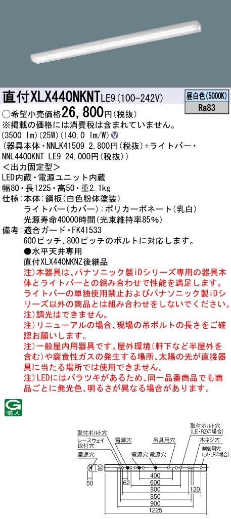 パナソニック PanasonicXLX440NKNT LE9天井直付型 40形 一体型LEDベースライト