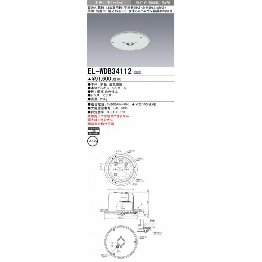 三菱電機 EL-WDB34112 LED非常用照明器具 埋込形 φ175 中天井用(~8m) 防雨・防湿形 30分間定格形 『ELWDB34112』