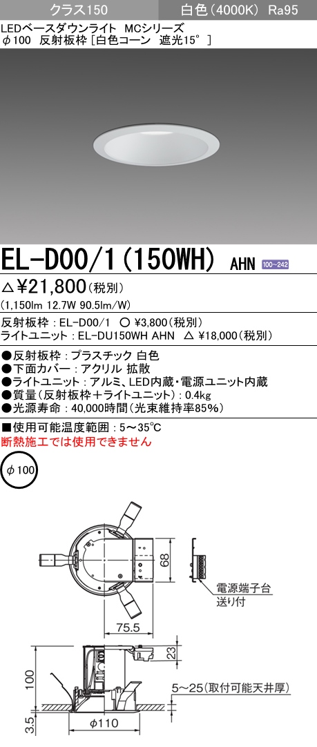 三菱電機 EL-D00/1(150WH)AHN LED照明器具 LEDダウンライト (MCシリーズ) Φ100 白色コーン遮光15° 『ELD001150WHAHN』