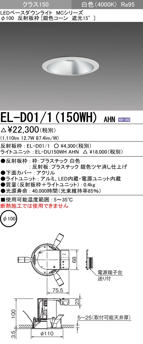 三菱電機 EL-D01/1(150WH)AHN LED照明器具 LEDダウンライト(MCシリーズ) Φ100 銀色コーン遮光15°『ELD011150WHAHN』