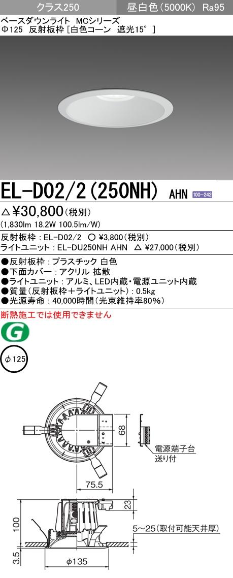 三菱電機 EL-D02/2(250NH)AHN LED照明器具 LEDダウンライト(MCシリーズ) Φ125 白色コーン遮光15°『ELD022250NHAHN』