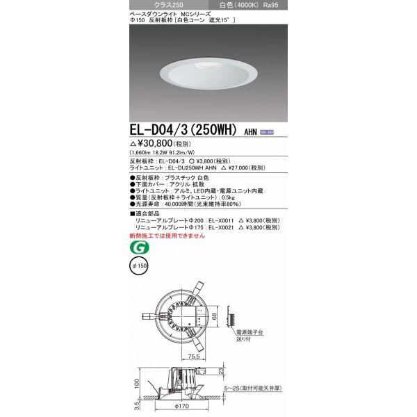 三菱電機 EL-D04/3(250WH)AHN LED照明器具 LEDダウンライト(MCシリーズ) Φ150 白色コーン遮光15°『ELD043250WHAHN』