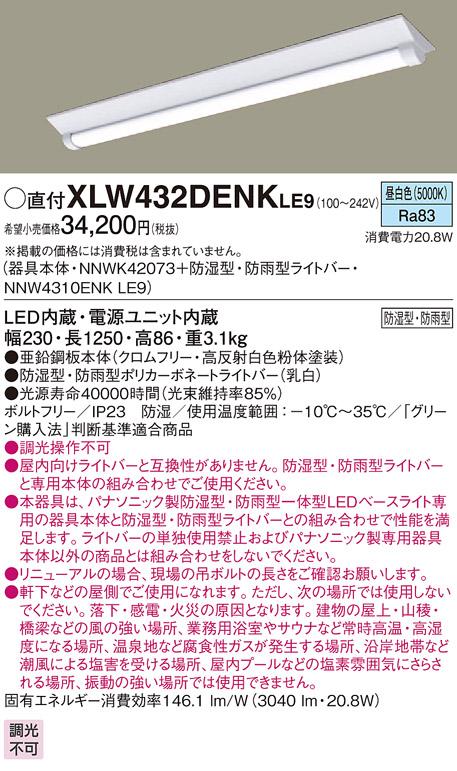 パナソニック XLW432DENK LE9 天井直付型 40形 一体型LEDベースライト (XLW432DENKLE9)
