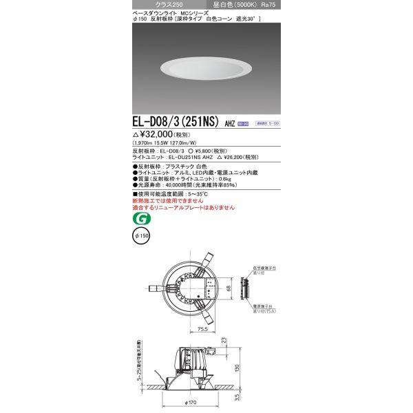 三菱電機 EL-D08/3(251NS)AHZ LED照明器具 LEDダウンライト(MCシリーズ) Φ150 深枠タイプ 白色コーン遮光30° 省電力 連続調光 昼白色 『ELD083251NSAHZ』