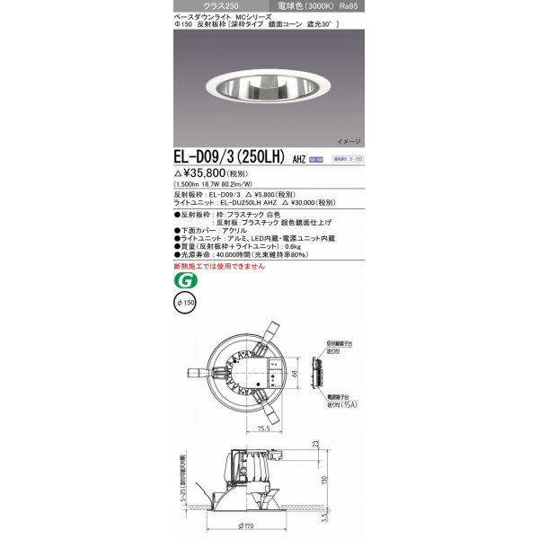 三菱電機 EL-D09/3(250LH)AHZ LED照明器具 LEDダウンライト(MCシリーズ) Φ150 深枠タイプ 鏡面コーン遮光30°『ELD093250LHAHZ』