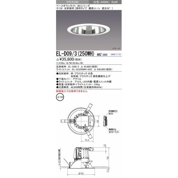 三菱電機 EL-D09/3(250WH)AHZ LED照明器具 LEDダウンライト (MCシリーズ) Φ150 深枠タイプ 鏡面コーン遮光30°『ELD093250WHAHZ』
