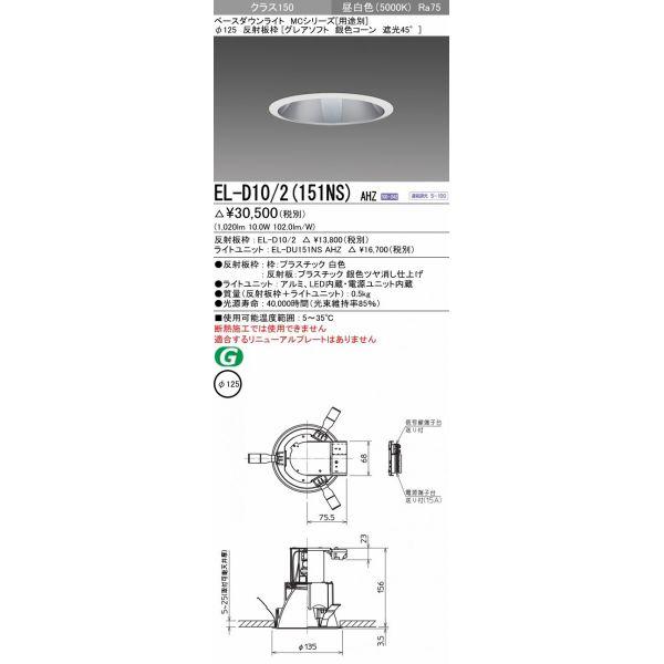 三菱電機 EL-D10/2(151NS)AHZ LED照明器具 LEDダウンライト(MCシリーズ) Φ125 グレアソフト 銀色コーン遮光45° 省電力 連続調光 昼白色 『ELD102151NSAHZ』