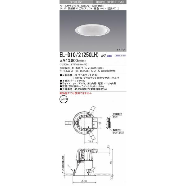 三菱電機 EL-D10/2(250LH)AHZ LED照明器具 LEDダウンライト(MCシリーズ) Φ125 グレアソフト 銀色コーン遮光45°『ELD102250LHAHZ』
