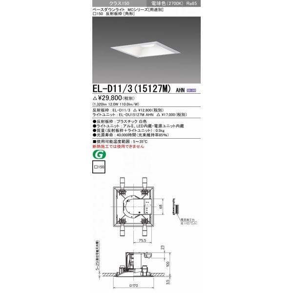 三菱電機 EL-D11/3(15127M)AHN LED照明器具 LEDダウンライト(MCシリーズ) □150 角形 『ELD11315127MAHN』