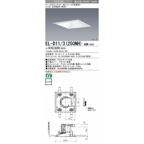 三菱電機 EL-D11/3(250NH)AHN LED照明器具 LEDダウンライト (MCシリーズ) □150 角形 『ELD113250NHAHN』