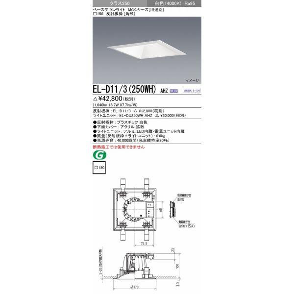 三菱電機 EL-D11/3(250WH)AHZ LED照明器具 LEDダウンライト (MCシリーズ) □150 角形 『ELD113250WHAHZ』