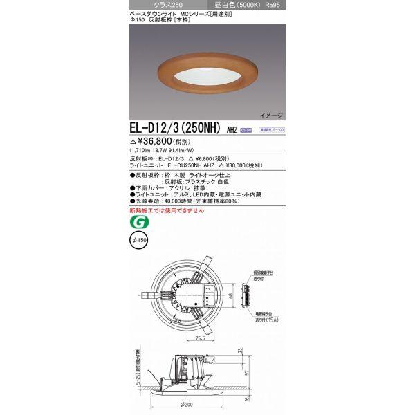 三菱電機 EL-D12/3(250NH)AHZ LED照明器具 LEDダウンライト (MCシリーズ) Φ150 木枠 『ELD123250NHAHZ』