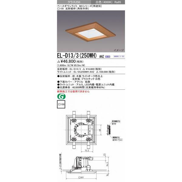 三菱電機 EL-D13/3(250WH)AHZ LED照明器具 LEDダウンライト(MCシリーズ) □150 角形木枠 『ELD133250WHAHZ』