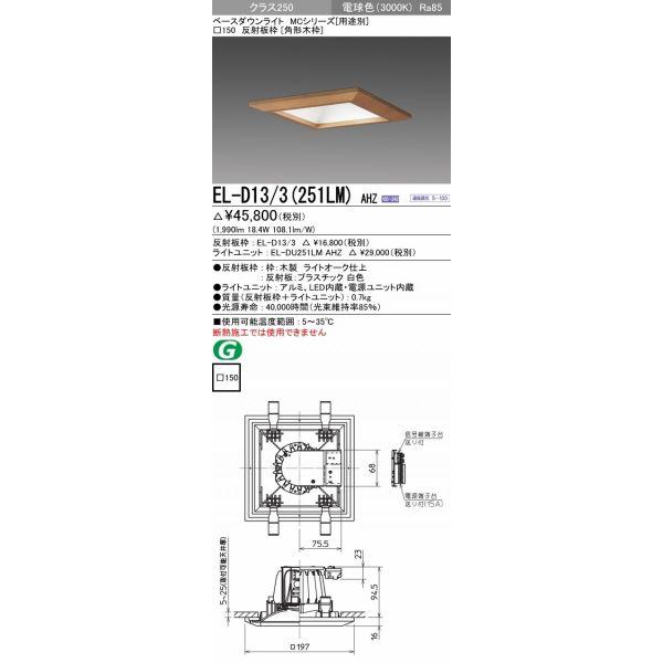三菱電機 EL-D13/3(251LM)AHZ LED照明器具 LEDダウンライト(MCシリーズ) □150 角形木枠 『ELD133251LMAHZ』