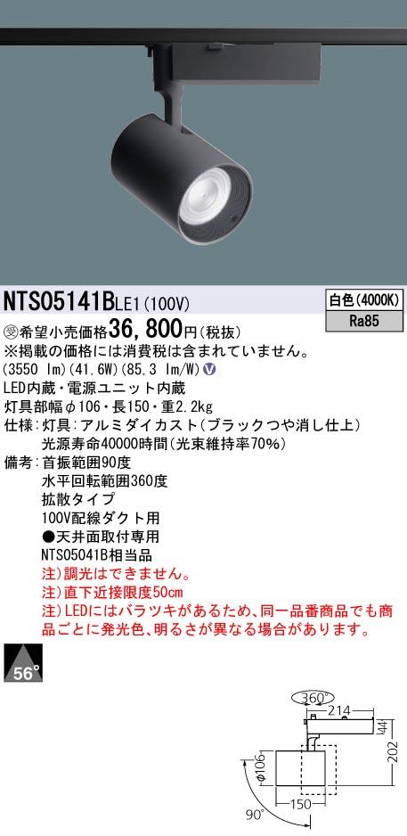 パナソニック NTS05141B LE1(NTS05141BLE1) スポットライト配線ダクト取付型 LED(白色)受注生産品