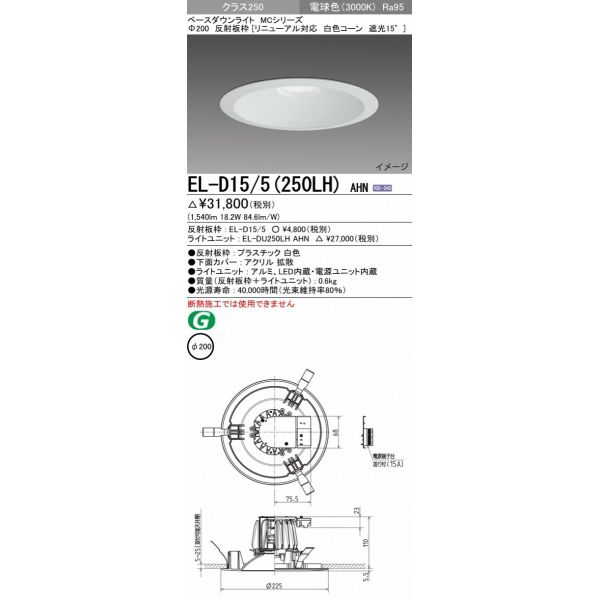 三菱 EL-D15/5(250LH)AHN LED照明器具 LEDダウンライト(MCシリーズ) Φ200 リニューアル対応 白色コーン遮光15°『ELD155250LHAHN』