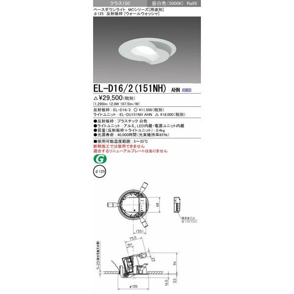 三菱電機 EL-D16/2(151NH)AHN LED照明器具 LEDダウンライト(MCシリーズ) Φ125 ウォールウォッシャ 『ELD162151NHAHN』