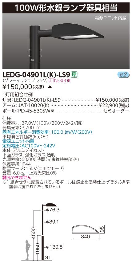 LED 東芝 LEDG-04901L(K)-LS9 (LEDG04901LKLS9) LED街路灯 LED外構器具