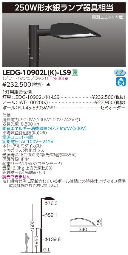 LED 東芝 LEDG-10902L(K)-LS9 (LEDG10902LKLS9) LED街路灯 LED外構器具
