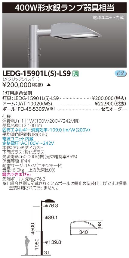 LED 東芝 LEDG-15901L(S)-LS9 (LEDG15901LSLS9) LED街路灯 LED外構器具