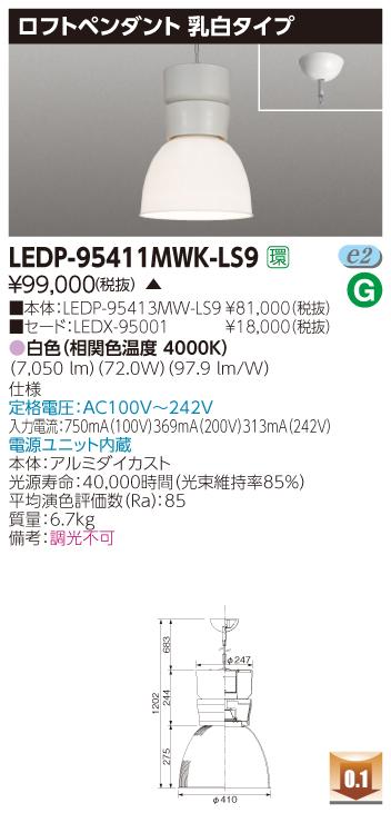 LED 東芝 LEDP-95411MWK-LS9 (LEDP95411MWKLS9) ロフトペンダント9000乳白 LED器具