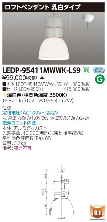 LED 東芝 LEDP-95411MWWK-LS9 (LEDP95411MWWKLS9) ロフトペンダント9000乳白LED器具