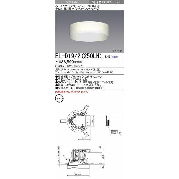 三菱電機 EL-D19/2(250LH)AHN LED照明器具 LEDダウンライト (MCシリーズ) Φ125 シリコーンアクセサリ 『ELD192250LHAHN』